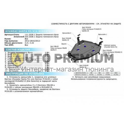 Защита «Rival» для топливного бака Kia Sorento 4WD 2012-2019. Артикул 333.2338.1